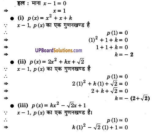 UP Board Solutions for Class 9 Maths Chapter 2 Polynomials img-16