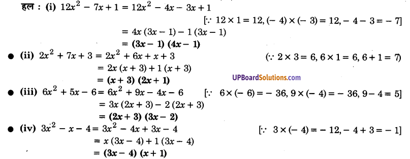 UP Board Solutions for Class 9 Maths Chapter 2 Polynomials img-17