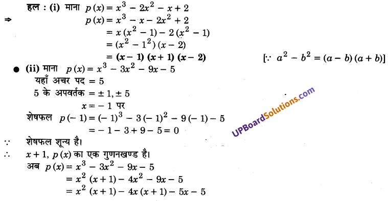UP Board Solutions for Class 9 Maths Chapter 2 Polynomials img-18