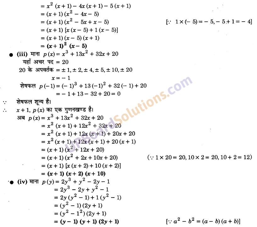 UP Board Solutions for Class 9 Maths Chapter 2 Polynomials img-19