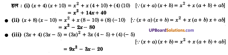 UP Board Solutions for Class 9 Maths Chapter 2 Polynomials img-20