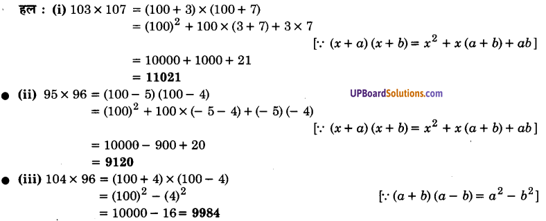 UP Board Solutions for Class 9 Maths Chapter 2 Polynomials img-21