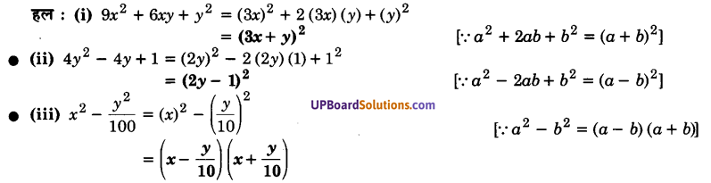 UP Board Solutions for Class 9 Maths Chapter 2 Polynomials img-22