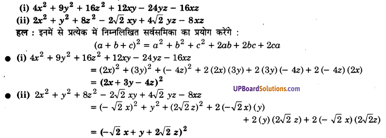 UP Board Solutions for Class 9 Maths Chapter 2 Polynomials img-24