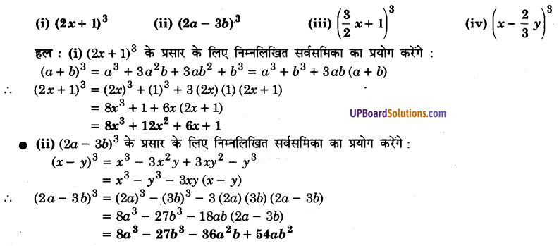 UP Board Solutions for Class 9 Maths Chapter 2 Polynomials img-25