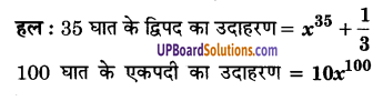 UP Board Solutions for Class 9 Maths Chapter 2 Polynomials img-8
