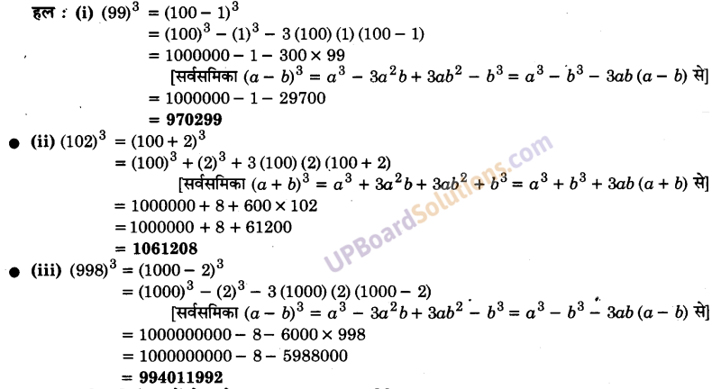 UP Board Solutions for Class 9 Maths Chapter 2 Polynomials img-27