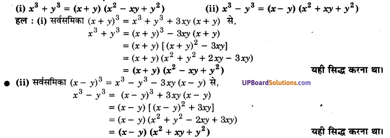 UP Board Solutions for Class 9 Maths Chapter 2 Polynomials img-29