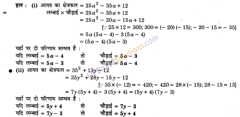 UP Board Solutions for Class 9 Maths Chapter 2 Polynomials img-35
