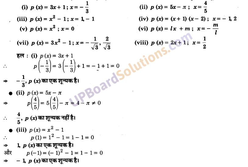 UP Board Solutions for Class 9 Maths Chapter 2 Polynomials img-9