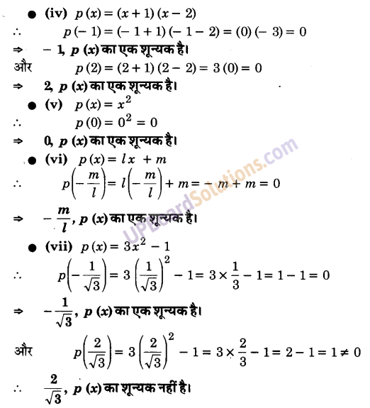 UP Board Solutions for Class 9 Maths Chapter 2 Polynomials img-10