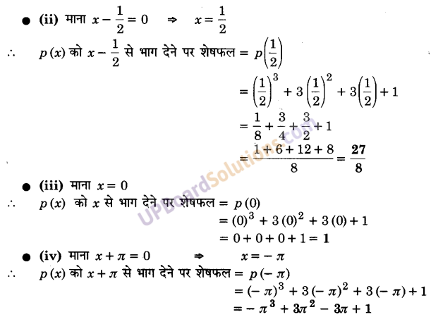 UP Board Solutions for Class 9 Maths Chapter 2 Polynomials img-11