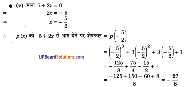 UP Board Solutions for Class 9 Maths Chapter 2 Polynomials img-12