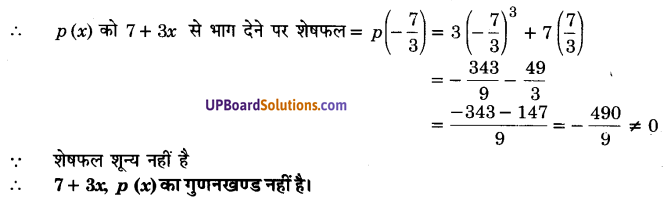 UP Board Solutions for Class 9 Maths Chapter 2 Polynomials img-13