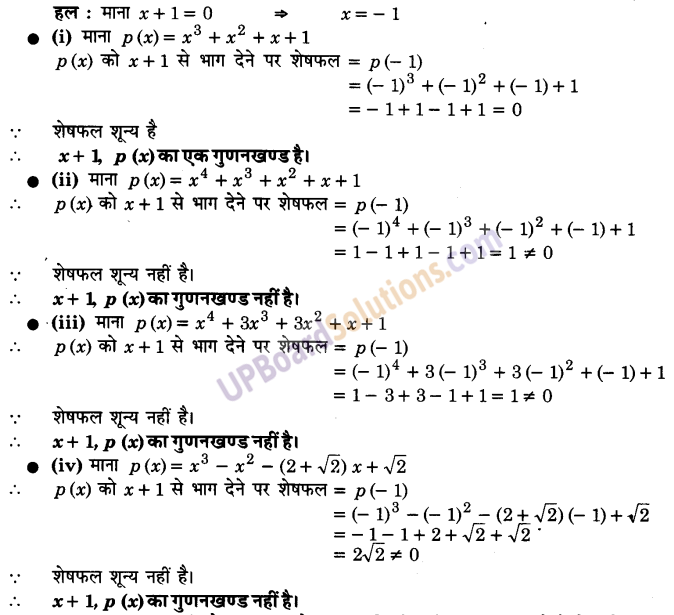 UP Board Solutions for Class 9 Maths Chapter 2 Polynomials img-14