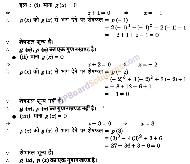 UP Board Solutions for Class 9 Maths Chapter 2 Polynomials img-15