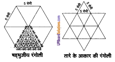 UP Board Solutions for Class 9 Maths Chapter 7 Triangles img-37