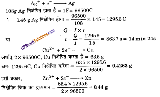 UP Board Solutions for Class 12 Chemistry Chapter 3 Electro Chemistry image 28