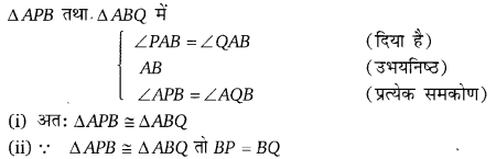 Balaji Class 9 Maths Solutions Chapter 12 Congruence of Triangles Ex 12.4 S Q1