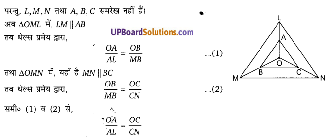 Balaji Class 10 Maths Solutions Chapter 7 Triangles Ex 7.1 18