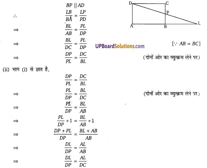 Balaji Class 10 Maths Solutions Chapter 7 Triangles Ex 7.1 9