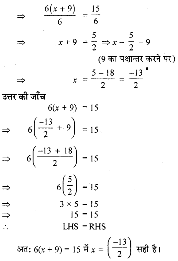 RBSE Solutions for Class 7 Maths Chapter 14 सरल समीकरण Additional Questions img 1
