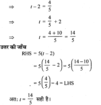 RBSE Solutions for Class 7 Maths Chapter 14 सरल समीकरण Ex 14.1 Q5