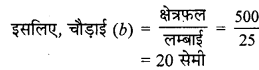 RBSE Solutions for Class 7 Maths Chapter 16 परिमाप और क्षेत्रफल Additional Questions L1