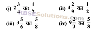 RBSE Solutions for Class 7 Maths Chapter 2 भिन्न एवं दशमलव संख्याएँ Additional Questions img 10