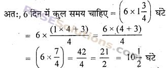 RBSE Solutions for Class 7 Maths Chapter 2 भिन्न एवं दशमलव संख्याएँ Additional Questions img 19