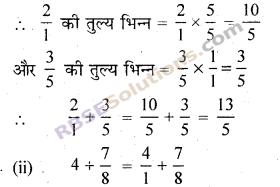 RBSE Solutions for Class 7 Maths Chapter 2 भिन्न एवं दशमलव संख्याएँ Ex 2.1 img 11