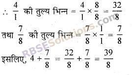 RBSE Solutions for Class 7 Maths Chapter 2 भिन्न एवं दशमलव संख्याएँ Ex 2.1 img 12