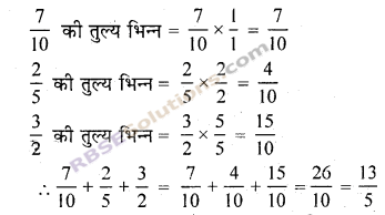 RBSE Solutions for Class 7 Maths Chapter 2 भिन्न एवं दशमलव संख्याएँ Ex 2.1 img 15