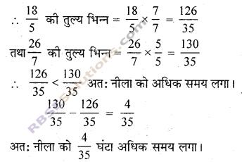 RBSE Solutions for Class 7 Maths Chapter 2 भिन्न एवं दशमलव संख्याएँ Ex 2.1 img 18