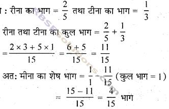 RBSE Solutions for Class 7 Maths Chapter 2 भिन्न एवं दशमलव संख्याएँ Ex 2.1 img 19