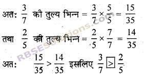 RBSE Solutions for Class 7 Maths Chapter 2 भिन्न एवं दशमलव संख्याएँ Ex 2.1 img 4