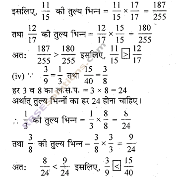 RBSE Solutions for Class 7 Maths Chapter 2 भिन्न एवं दशमलव संख्याएँ Ex 2.1 img 6