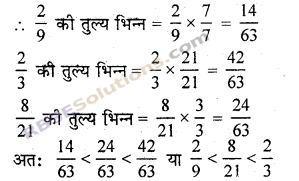 RBSE Solutions for Class 7 Maths Chapter 2 भिन्न एवं दशमलव संख्याएँ Ex 2.1 img 8