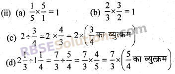 RBSE Solutions for Class 7 Maths Chapter 2 भिन्न एवं दशमलव संख्याएँ In Text Exercise img 7