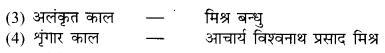 UP Board Solutions for Class 10 Hindi रीतिकाल (उत्तर मध्यकाल) img-2