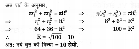 UP Board Solutions for Class 10 Maths Chapter 12 Areas Related to Circles page 247 2.1