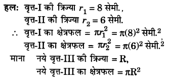 UP Board Solutions for Class 10 Maths Chapter 12 Areas Related to Circles page 247 2