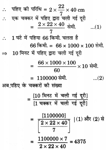 UP Board Solutions for Class 10 Maths Chapter 12 Areas Related to Circles page 247 4.1