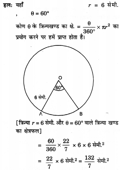 UP Board Solutions for Class 10 Maths Chapter 12 Areas Related to Circles page 252 1