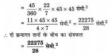 UP Board Solutions for Class 10 Maths Chapter 12 Areas Related to Circles page 252 10.1