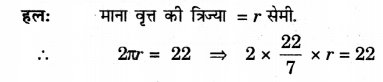 UP Board Solutions for Class 10 Maths Chapter 12 Areas Related to Circles page 252 2