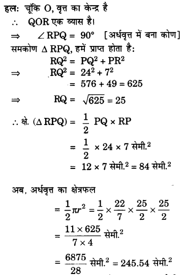 UP Board Solutions for Class 10 Maths Chapter 12 Areas Related to Circles page 257 1.1