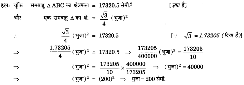 UP Board Solutions for Class 10 Maths Chapter 12 Areas Related to Circles page 257 10.1