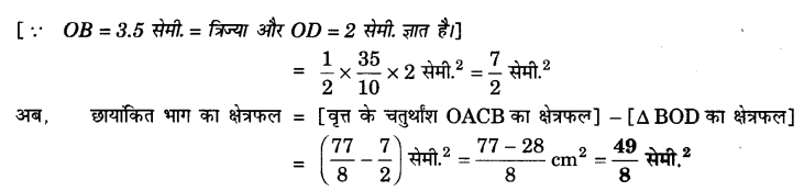 UP Board Solutions for Class 10 Maths Chapter 12 Areas Related to Circles page 257 12.2