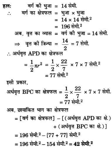 UP Board Solutions for Class 10 Maths Chapter 12 Areas Related to Circles page 257 3.1